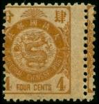 1897年石印蟠龙4分棕色新票一枚, 票面图案印刷左移变体, 原胶未贴, 齿孔完整, 上品