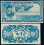 1910年大清银行兑换券壹百圆正、反单面未发行试色样票各一枚,九成新