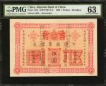 光绪二十四年中国通商银行伍圆。库存票。 CHINA--EMPIRE. Imperial Bank of China. 5 Dollars, 1898. P-A52r. Remainder. PMG C