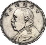 袁世凯像民国三年壹圆签字版 NGC UNC-Details Yuan Shikai, par L. Giorgi An 3 (1914)