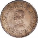 孙中山像开国纪念壹圆普通 PCGS MS 63 CHINA. Dollar, ND (1927)