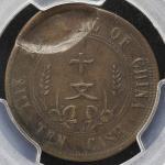 中华民国开国纪念十文铜币 PCGS AU 50