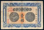 光绪三十三年(1907年)安徽裕皖官钱局壹圆