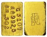 1945中央造币厂半两金块 美品