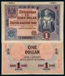 1907年德华银行北京壹圆