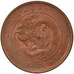 江南省造光绪元宝无纪年十文普通 PCGS MS 64 KIANGNAN: Kuang Hsu, 1875-1908, AE 10 cash