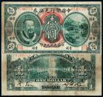 民国元年黄帝像中国银行兑换券壹圆一枚