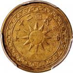 民国28年党徽布图壹仙铜币 PCGS AU 55