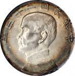 民国二十三年孙中山像一圆银币2枚一组