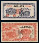 民国三十年(1941年)牟平地方流通券贰角、伍角各一枚