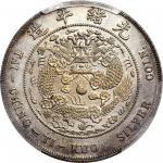 光绪年造丁未大清银币壹圆 PCGS SP 64 Silver Dollar Pattern