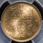 日本 桐一銭青铜货 Paulownia 1Sen 昭和13年(1938) PCGS-MS65RD UNC~FDC