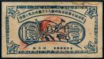 1934年闽浙赣省苏政府粉碎敌人五次围攻决战公债券壹圆
