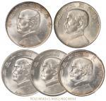 民国二十三年孙中山像背帆船壹圆银币五枚/PCGSMS63×3、MS62;NGCMS63