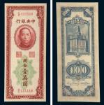 民国三十七年(1948年)中央银行关金壹万圆