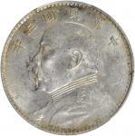 袁世凯像民国三年壹圆浅O版三角元 PCGS AU 55   CHINA. Dollar, Year 3 (1914)-O.