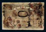 光绪卅二年(1906年)天津银号壹圆
