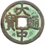 明代大中通宝小平背北平 极美品 MING: Da Zhong, 1361-1368, AE cash