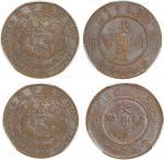 光绪年造大清铜币度支部己酉十文一组2枚 PCGS AU
