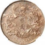 宣统年造大清银币壹圆宣三 NGC AU 53