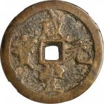 清代咸丰宝河当百 GBCA 古-美品 75 CHINA. Qing Dynasty. Henan. 100 Cash, ND (ca. 1854-55)