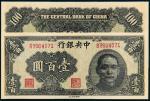 民国三十三年中央银行华南版法币券壹百圆/PMGEPQ65