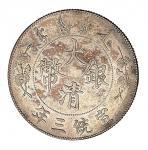宣统三年大清银币壹圆等一组2枚 AU-UNC