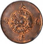 大清宣统三年铜币十文 PCGS MS 63