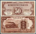 民国三十一年中国农民银行大东版法币券伍拾圆
