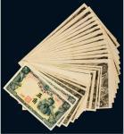 满洲中央银行纸币三十二枚