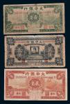 大中银行天津地名纸币一组三枚