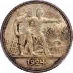 RUSSIA. Ruble, 1924-NA. PCGS MS-64 Gold Shield.