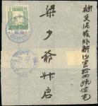 1893年10月烟台寄上海新闻纸封套, 贴半分票, 销烟台蓝色双圈中英文无日期戳, 旁盖10月14日蓝色上海工部到达日戳; 虽然此件为集邮品, 但到达戳显示此封套的双圈中英文无日期戳, 是用于烟台第一
