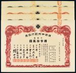 大同元年满洲中央银行股票四枚