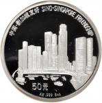1994年新加坡友好纪念银币5盎司 NGC PF 68