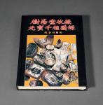 1988年陈鸿彬编著《树荫堂收藏元宝千种图录》