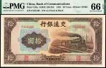 民国三十年(1941)交通银行法币拾圆,大东版,PMG 66EPQ,亚军分