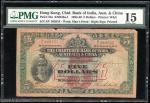 1937年印度新金山中国渣打银行5元,编号S/F 369555,PMG 15,罕见