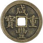 清代咸丰宝泉当五 上美品 QING: Xian Feng, 1851-1861, AE 5 cash