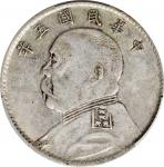 袁世凯像民国五年贰角 PCGS XF 45   CHINA. 20 Cents, Year 5 (1916).