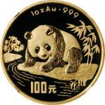 1995年熊猫纪念金币1盎司精制版饮水 NGC PF 69 CHINA. 100 Yuan, 1995. Panda Series