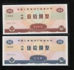1985年中国人民银行广东省分行壹佰圆、伍拾圆本票,一对 ,极少见,九八成新