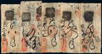 """清代北京南珠市口""""天德龙记""""制钱票五枚"""
