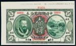 民国元年黄帝像中国银行兑换券壹圆样票