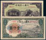 """第一版人民币贰佰圆""""长城""""、壹仟圆""""钱江大桥""""各一枚"""