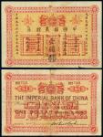 光绪二十四年中国通商银行上海通用银圆票壹圆