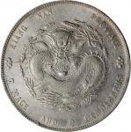 甲辰江南省造光绪元宝七钱二分银币。