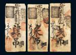 咸丰年间北京永和号钱帖贰吊、叁吊、肆吊各一枚