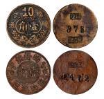 民国常州同庄吴益记、杨桥镇临时流通壹角铜质代用币 近未流通