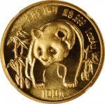 1986年熊猫纪念金币1盎司 NGC MS 69 100 Yuan, 1986. Panda Series